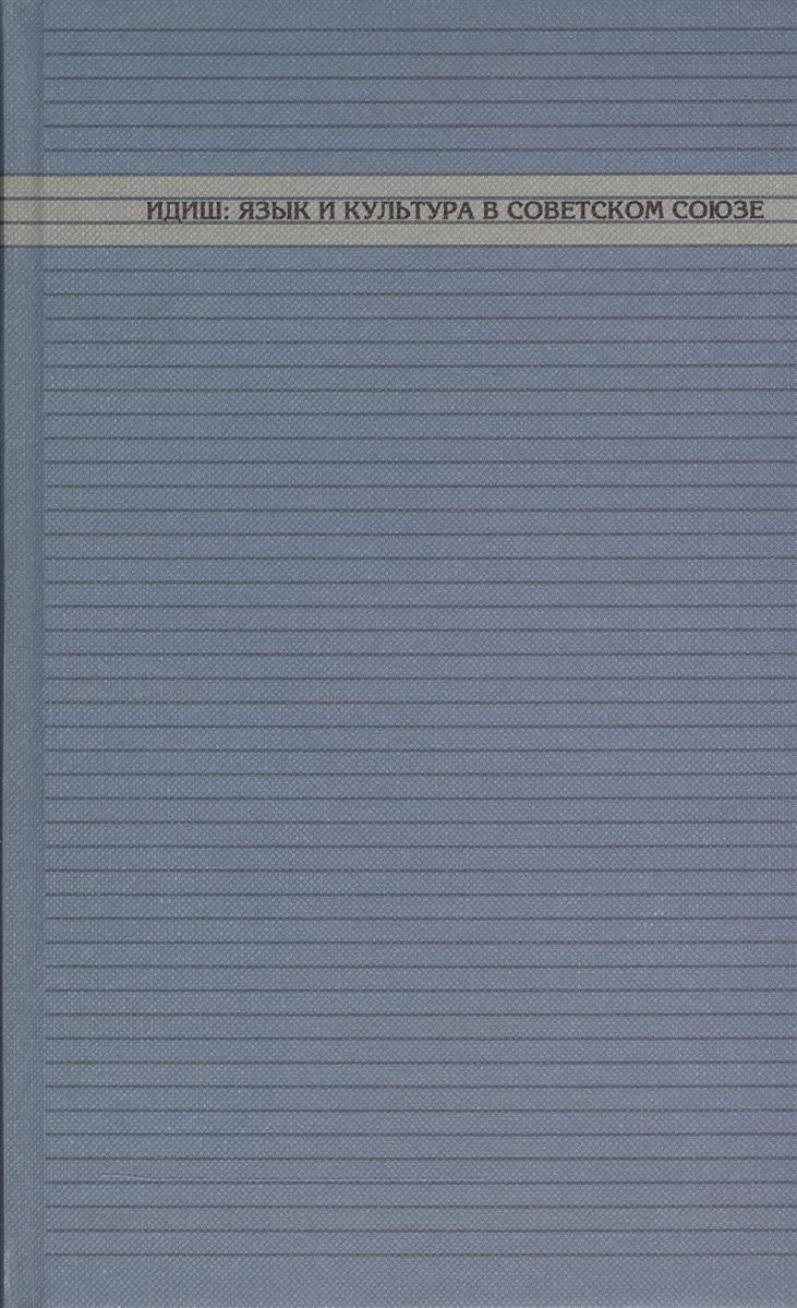 Кацис Л., Каспина М., Фишман Д. (науч. ред) Идиш: язык и культура в Советском Союзе м к петров язык знак культура
