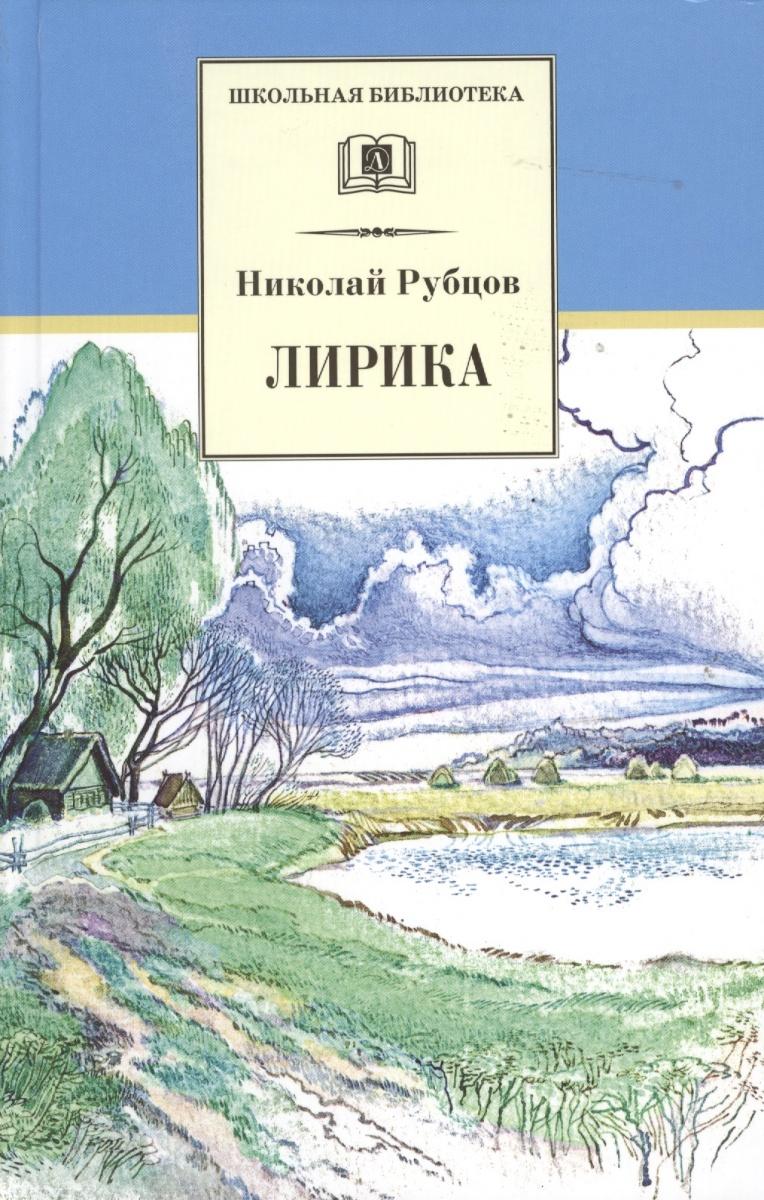 Рубцов Н. Николай Рубцов. Лирика цены