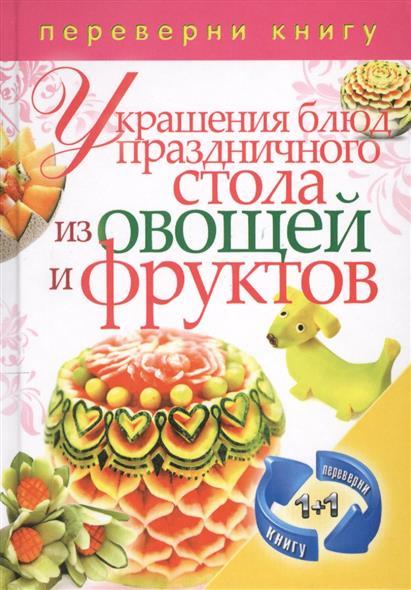 Украшения блюд праздничного стола из овощей и фруктов + Рецепты блюд праздничного стола
