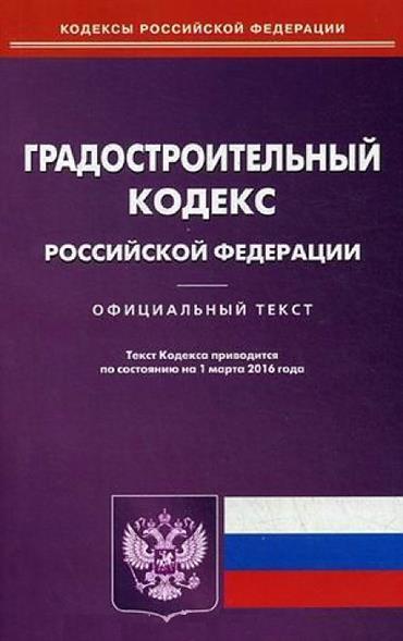 Градостроительный кодекс Российской Федерации. На 01 марта 2016 г.