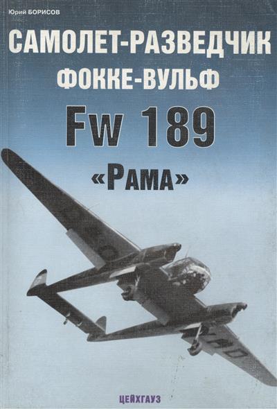 Самолет-разведчик Фокке-Вульф Fw 189 Рама
