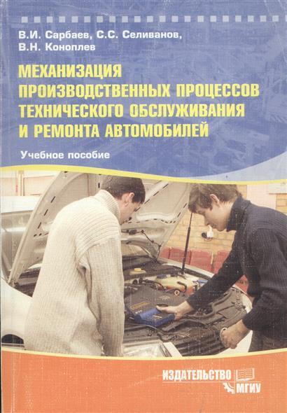 Механизация производ-ных процес. техн. обслуживания…