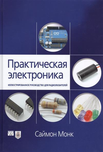 Монк С. Практическая электроника. Практическое руководство для радиолюбителей