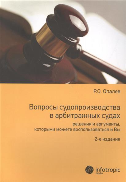 цены Опалев Р. Вопросы судопроизводства в арбитражных судах. Решения и аргументы, которыми можете воспользоваться и Вы