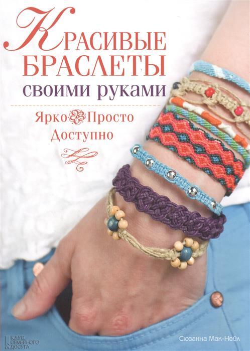 Мак-Нейл С. Красивые браслеты своими руками муж strand браслеты wrap браслеты кожаные браслеты кожа сглаз на заказ панк браслеты черный назначение подарок повседневные на выход