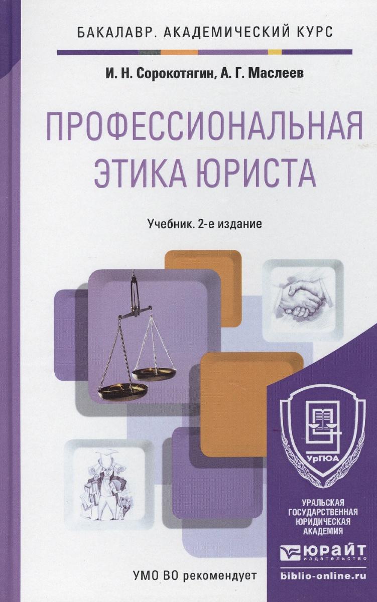 Сорокотягин И., Маслеев А. Профессиональная этика юриста. Учебник для бакалавров таран а с профессиональная этика юриста учебник и практикум для прикладного бакалавриата