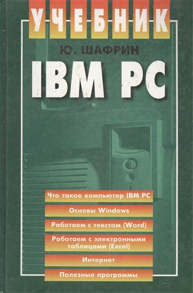 IBM PC Учебник
