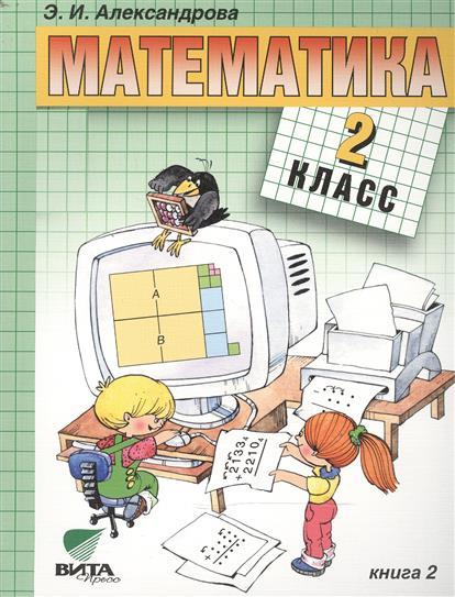 Александрова Э. Математика: Учебник для 2 класса начальной школы. В двух книгах. Книга 2. 14-е издание изыскания и проектирование автомобильных дорог учебник в 2 х книгах книга 2