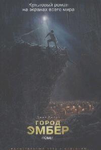 Город Эмбер Побег Кн.1