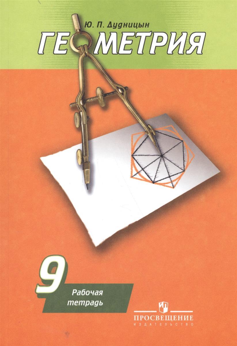 Дудницын Ю. Геометрия. Рабочая тетрадь. 9 класс