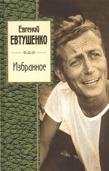 Евтушенко Е. Избранное избранное кожа