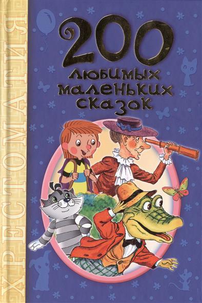 Коненкина Г. (ред.) 200 любимых маленьких сказок. Хрестоматия 50 любимых маленьких сказок