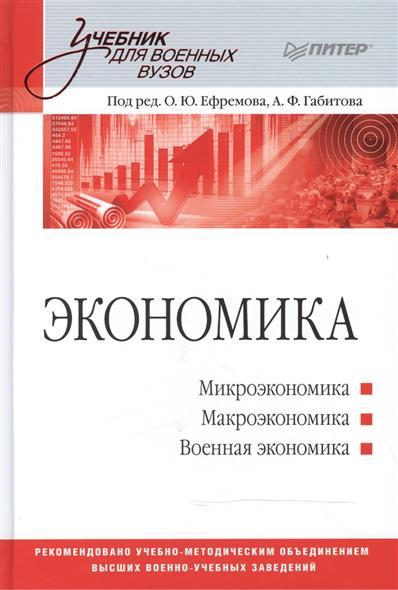 Экономика: Учебник для военных вузов