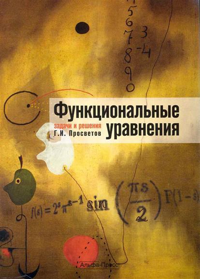 Просветов Г.: Функциональные уравнения Задачи и решения