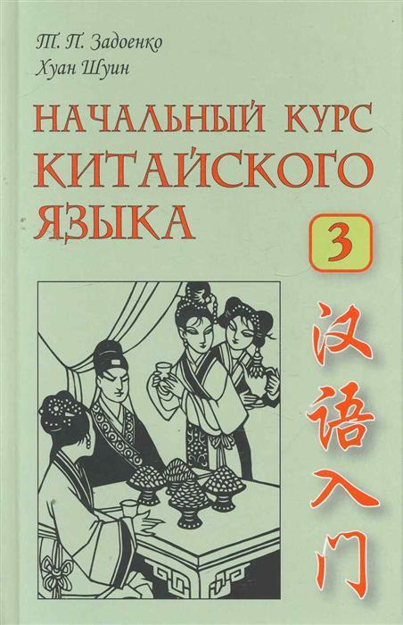 Задоенко Т., Шуин Х. Начальный курс китайского языка Ч.3 шао ч бросковый бой китайского спецназа