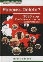 Россия - DELETE? 2030 год Глобальная схватка цивилизаций