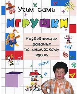 Игрушки Развив. задания по англ. яз. для уч. нач. шк.
