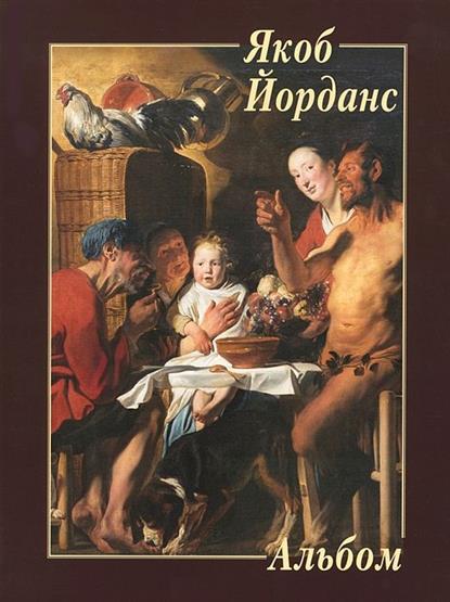 Якоб Йорданс. Альбом ISBN: 9785779342063 якоб вассерман свободная любовь