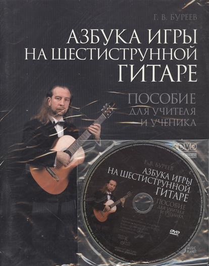 Буреев Г. Азбука игры на шестиструнной гитаре. Пособие для учителя и ученика (+DVD) николаев а видеошкола аккомпанемента на шестиструнной гитаре dvd
