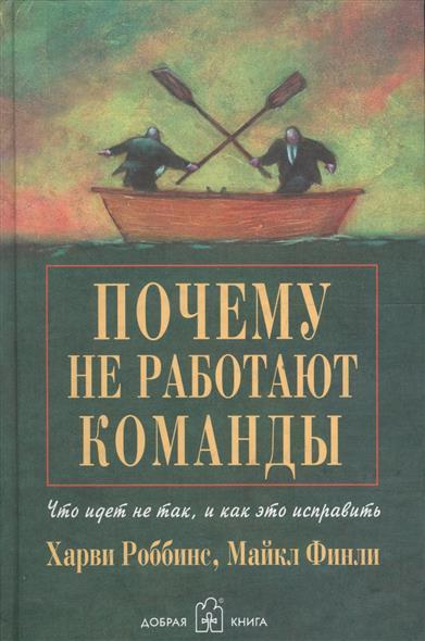 Роббинс Х., Финли М. Почему не работают команды финли м милдред годы испытаний книга 5
