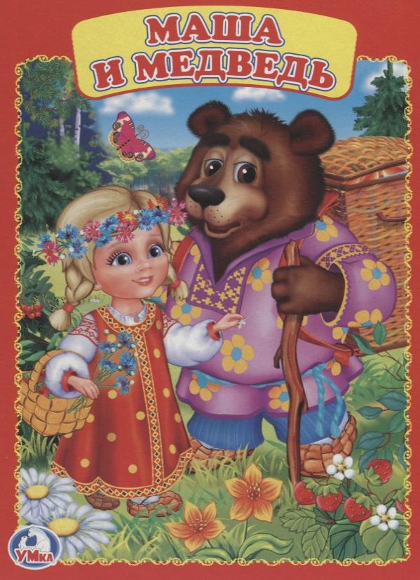 Сухарева О. (ред.-сост.) Маша и медведь гуричева е сост маша и медведь алфавит