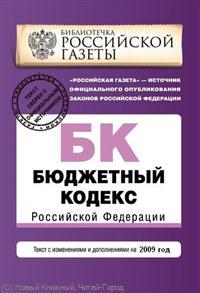 Бюджетный кодекс РФ 2009