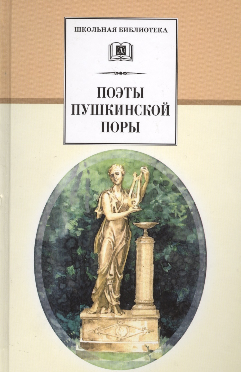 Якушин Н. (сост.) Поэты пушкинской поры ISBN: 9785080037979 поэты пушкинской поры