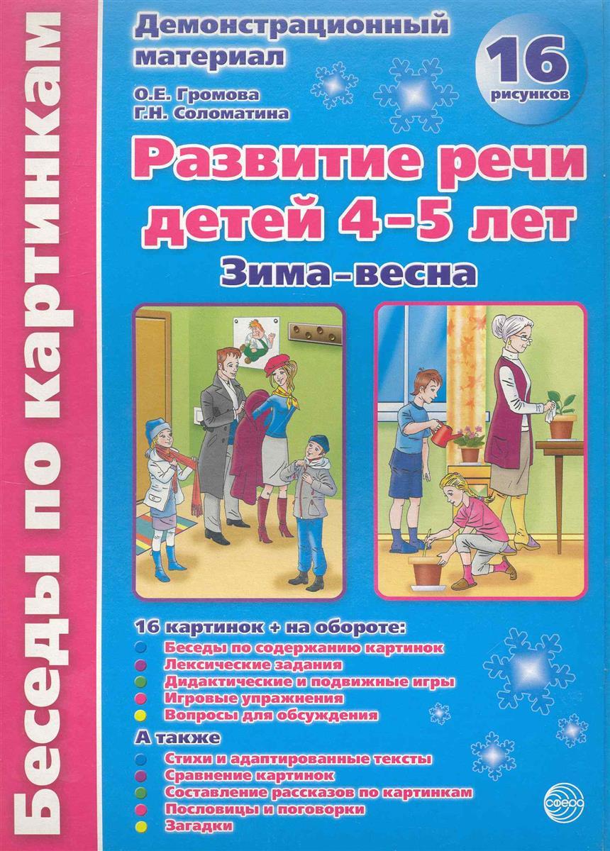 Зима-весна Развитие речи дет. 4-5 л. Демонстр. мат.