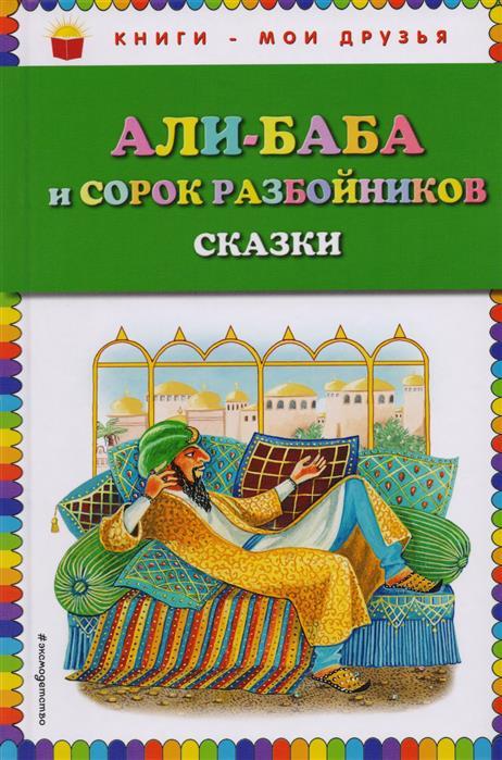 Али-Баба и сорок разбойников: сказки в в адамчик сказки золушка али баба и сорок разбойников алладин синдбад мореход