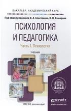 Психология и педагогика. Часть 1. Психология. Учебник для академического бакалавриата