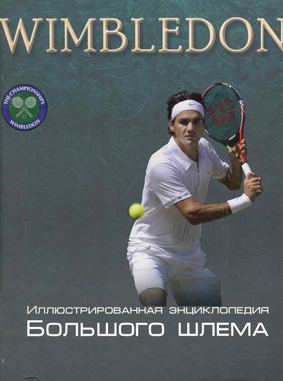 Серебряный В., Бурса П. и др. Wimbledon