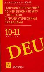 Сборник упражнений по нем. языку с ответами и граммат. правилами 10-11 кл