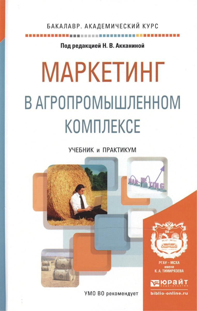 Маркетинг в агропромышленном комплексе Учебник и практикум