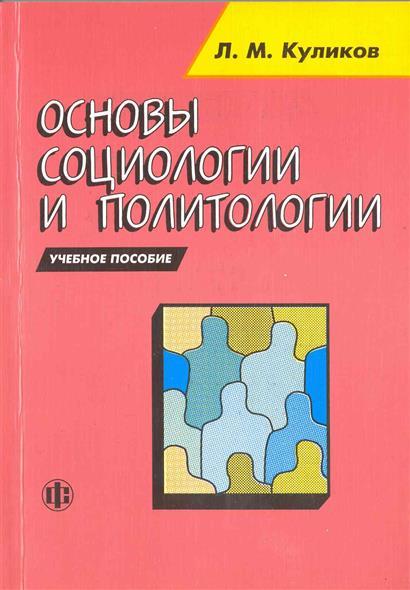 Основы социологии и политологии уч. пос.