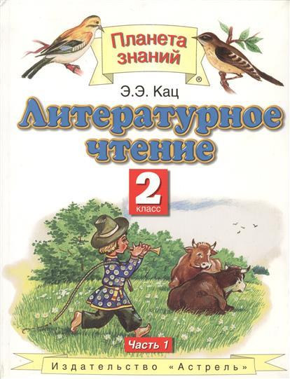 Кац Э. Литературное чтение 2 кл ч.1