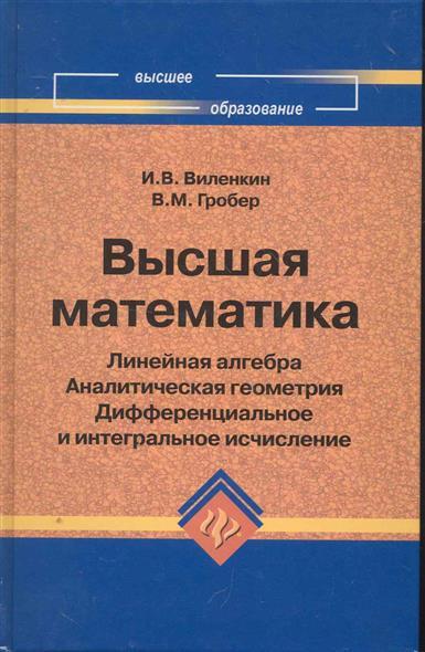 Высшая математика Линейная алгебра Аналит. геометрия...