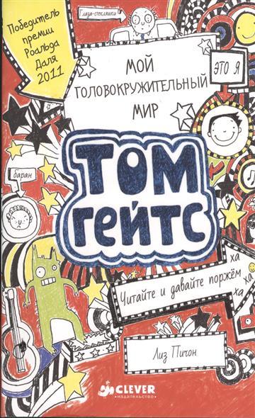 Том Гейтс. Мой головокружительный мир….