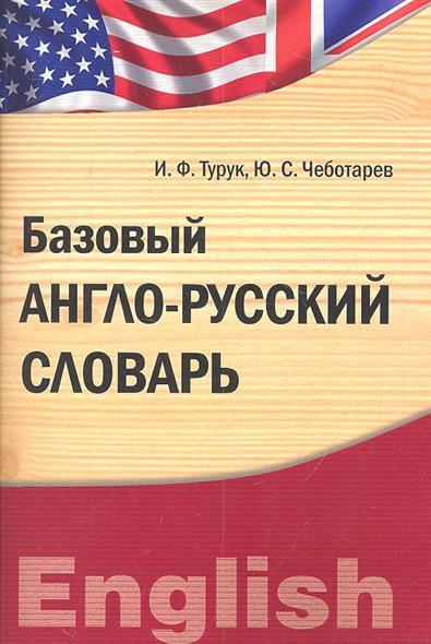 Базовый англо-русский словарь. Лексический практикум