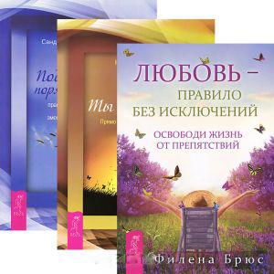 Любовь — правило + Ты свободен + Поддержание порядка в душе (Комплект из 3 книг) цена