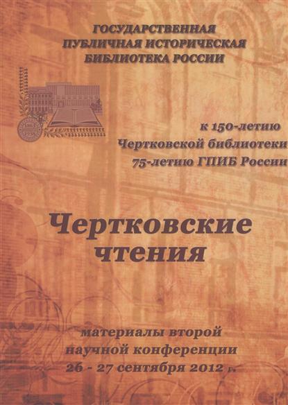 Чертковские чтения: материалы второй научной конференции 26-27 сентября 2012 года Сборник