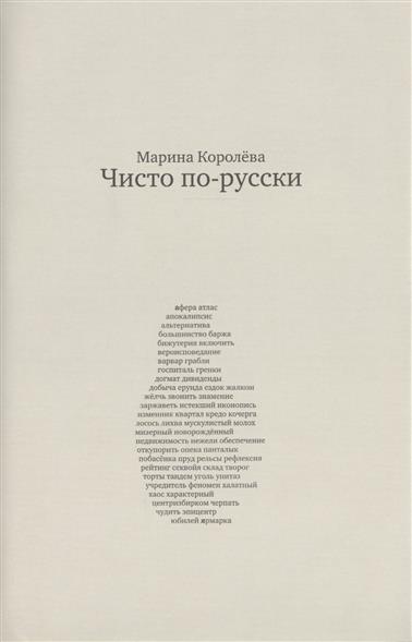 Фото Королева М. Чисто по-русски. Около 500 слов. 3-е издание, переработанное и расширенное
