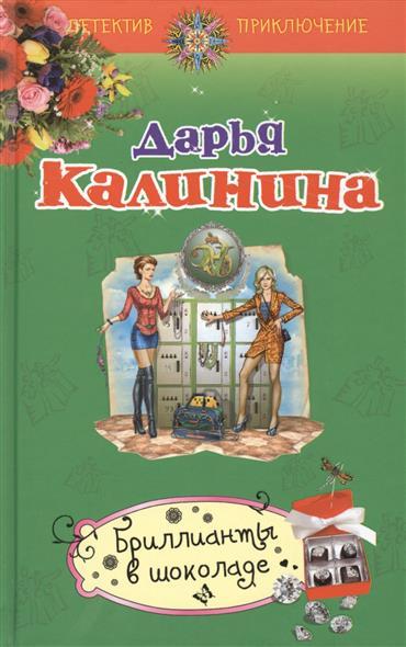 Калинина Д. Бриллианты в шоколаде калинина д а год огненного жениха