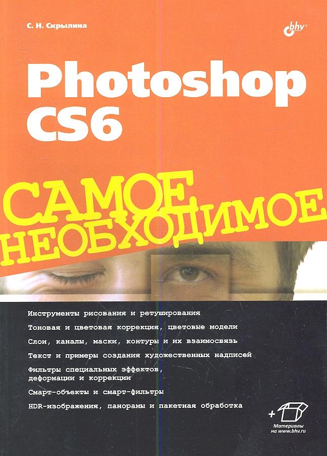 Скрылина С. Photoshop CS6 网页动画制作(flash cs6)