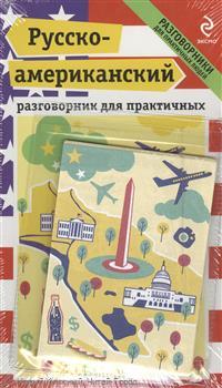 Русско-американский разговорник для практичных отсутствует русско американский и американско русский разговорник