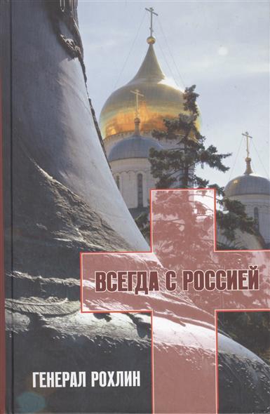 Генерал Рохлин всегда с Россией. Роман (+CD)