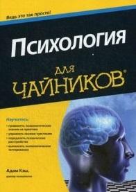 Кэш А. Психология для чайников ISBN: 9785845919250 собаки для чайников