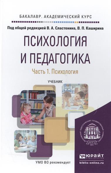Учебник Сластенин Педагогика Скачать Бесплатно