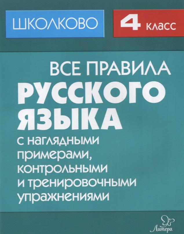 Щеглова И. Все правила русского языка с наглядными примерами, контрольными и тренировочными упражнениями. 4 класс
