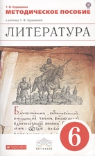 Литература. 6 класс. Методическое пособие к учебнику Т.Ф. Курдюмовой