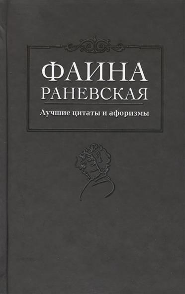 Фаина Раневская. Лучшие цитаты и афоризмы